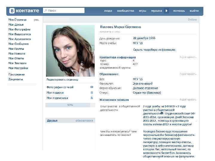 Павлова Мария Сергеевна 22 декабря 1993 Курс 4 Номер 407 академической группы m. EPb.