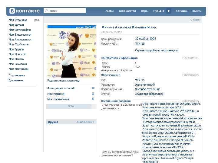 Минина Анастасия Владимировна 10 ноября 1994 Курс 4 Номер 410 академической группы Опыт участия