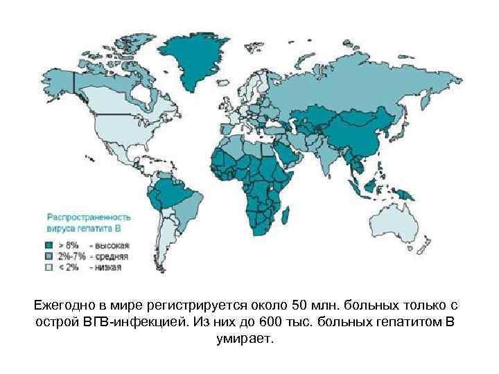 Ежегодно в мире регистрируется около 50 млн. больных только с острой ВГВ-инфекцией. Из них