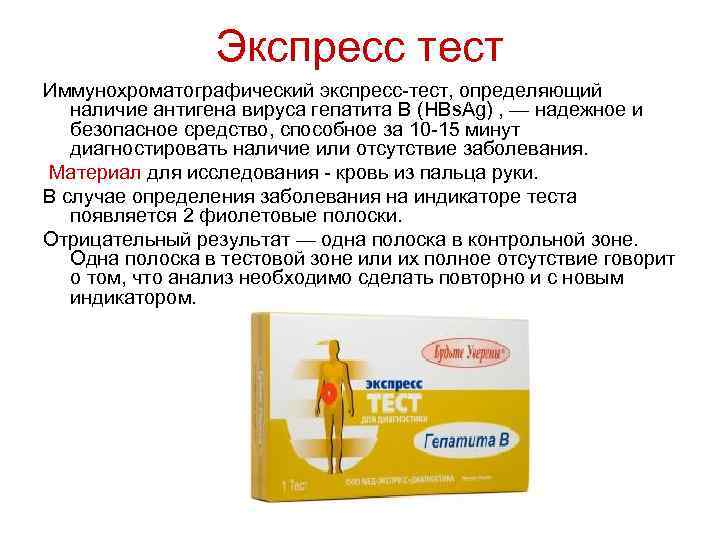 Экспресс тест Иммунохроматографический экспресс-тест, определяющий наличие антигена вируса гепатита В (HBs. Ag) , —