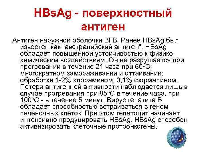 HBs. Ag - поверхностный антиген Антиген наружной оболочки ВГВ. Ранее HBs. Ag был известен