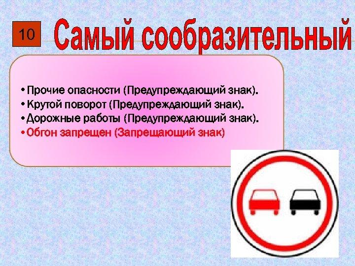 10 • Прочие опасности (Предупреждающий знак). • Крутой поворот (Предупреждающий знак). • Дорожные работы