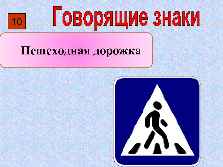 10 Пешеходная дорожка