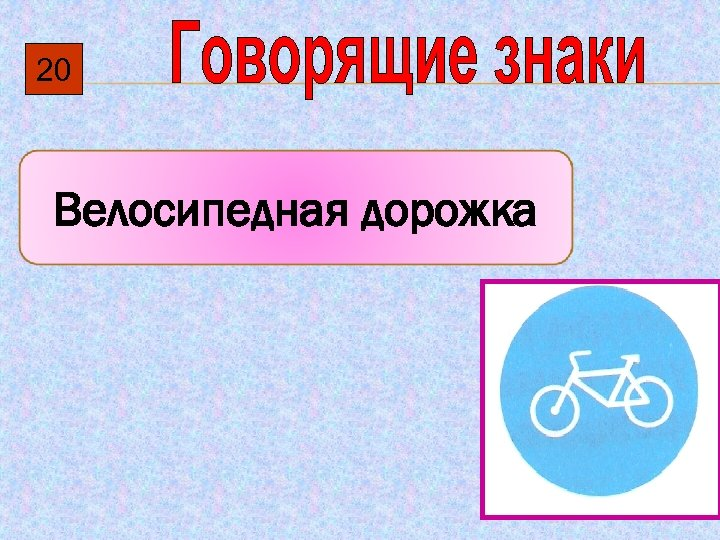 20 Велосипедная дорожка