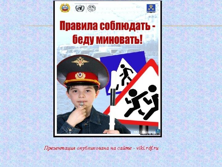 Презентация опубликована на сайте - viki. rdf. ru