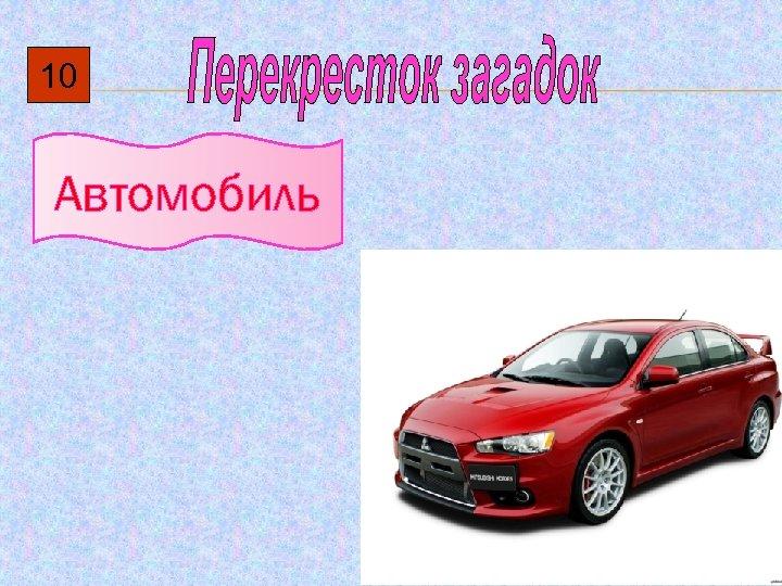 10 Автомобиль