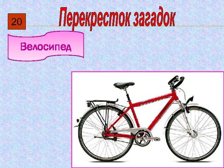 20 Велосипед
