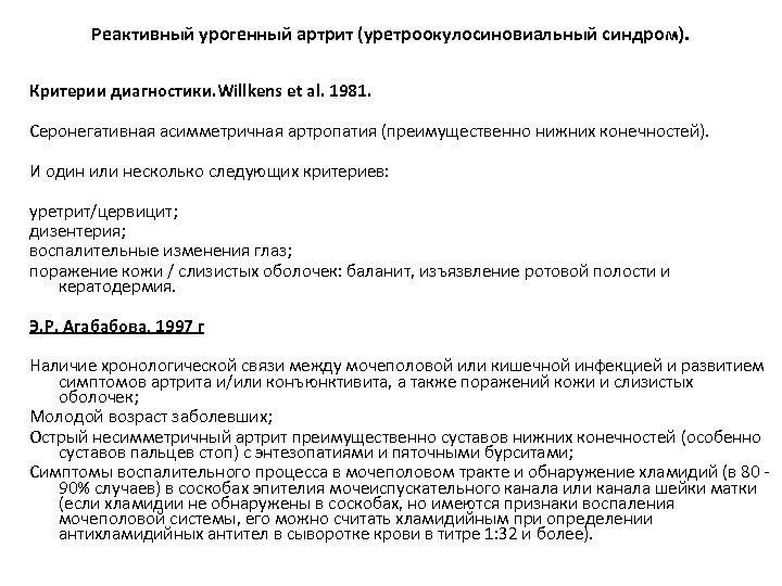 Реактивный урогенный артрит (уретроокулосиновиальный синдром). Критерии диагностики. Willkens et al. 1981. Серонегативная асимметричная артропатия