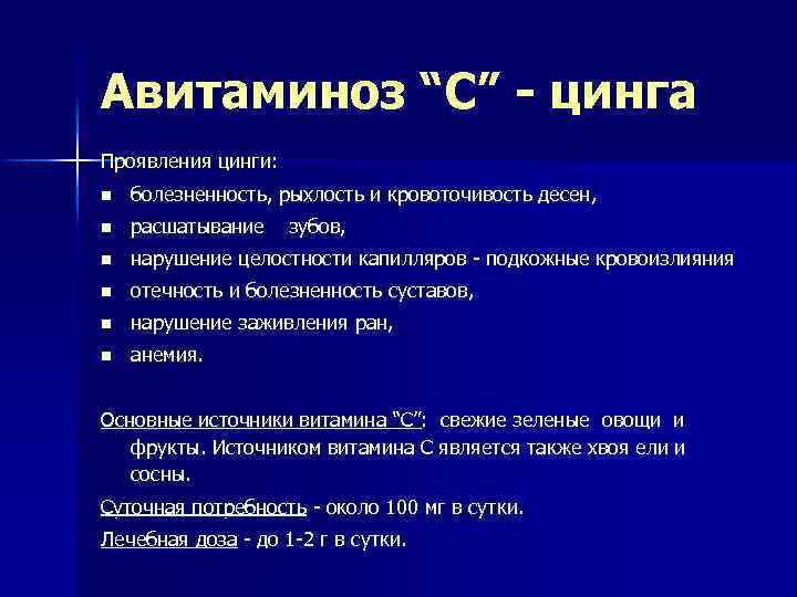 """Авитаминоз """"С"""" - цинга Проявления цинги: n болезненность, рыхлость и кровоточивость десен, n расшатывание"""