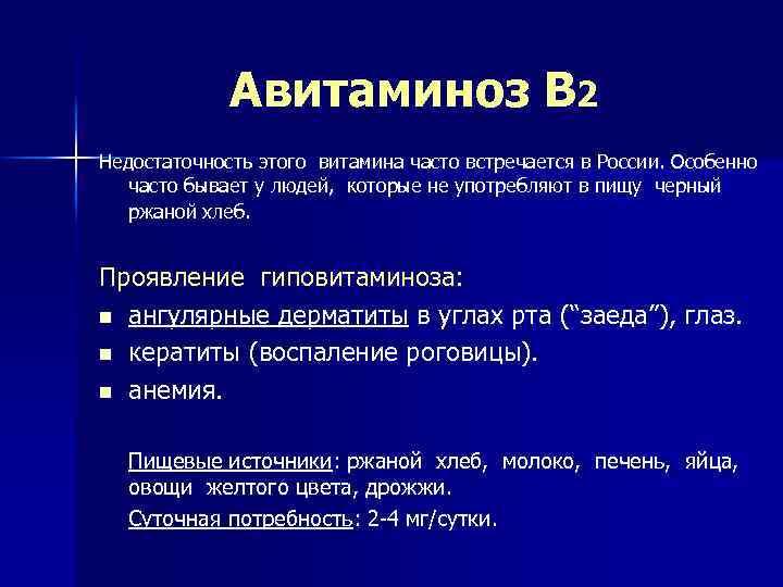 Авитаминоз В 2 Недостаточность этого витамина часто встречается в России. Особенно часто бывает у