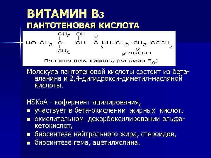 ВИТАМИН В 3 ПАНТОТЕНОВАЯ КИСЛОТА Молекула пантотеновой кислоты состоит из бетааланина и 2, 4