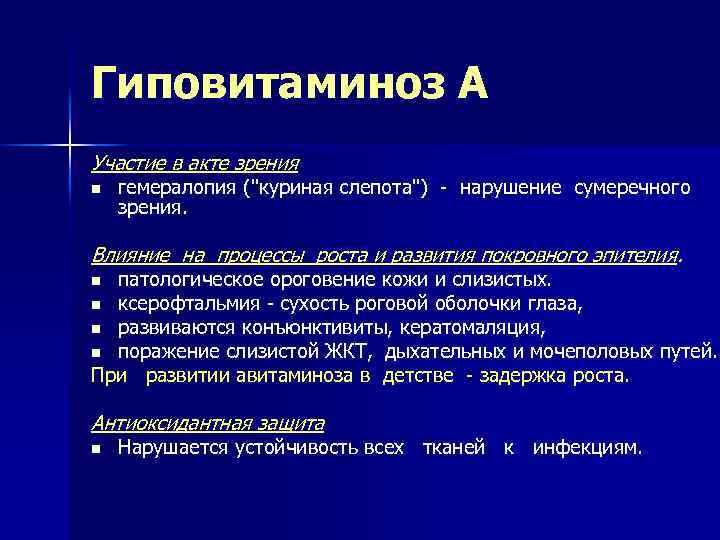 Гиповитаминоз А Участие в акте зрения n гемералопия (