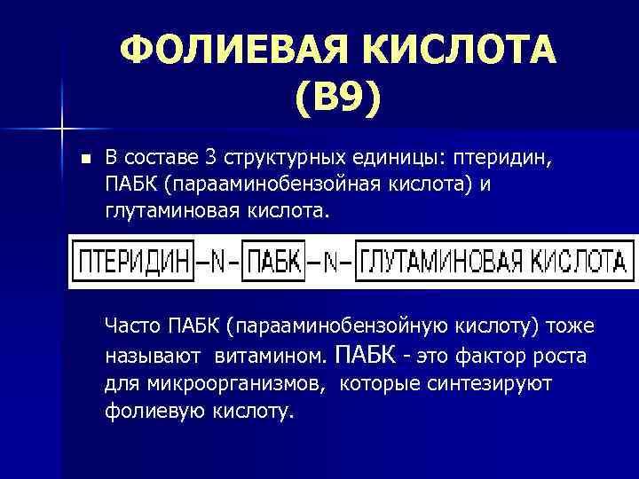 ФОЛИЕВАЯ КИСЛОТА (В 9) n В составе 3 структурных единицы: птеридин, ПАБК (парааминобензойная кислота)