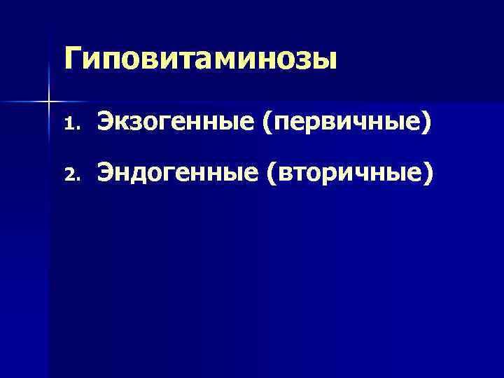 Гиповитаминозы 1. Экзогенные (первичные) 2. Эндогенные (вторичные)