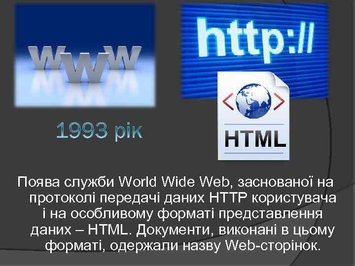 Поява служби World Wide Web, заснованої на протоколі передачі даних HTTP користувача і на
