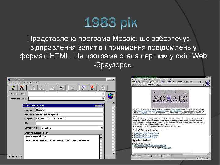 Представлена програма Mosaic, що забезпечує відправлення запитів і приймання повідомлень у форматі HTML. Ця