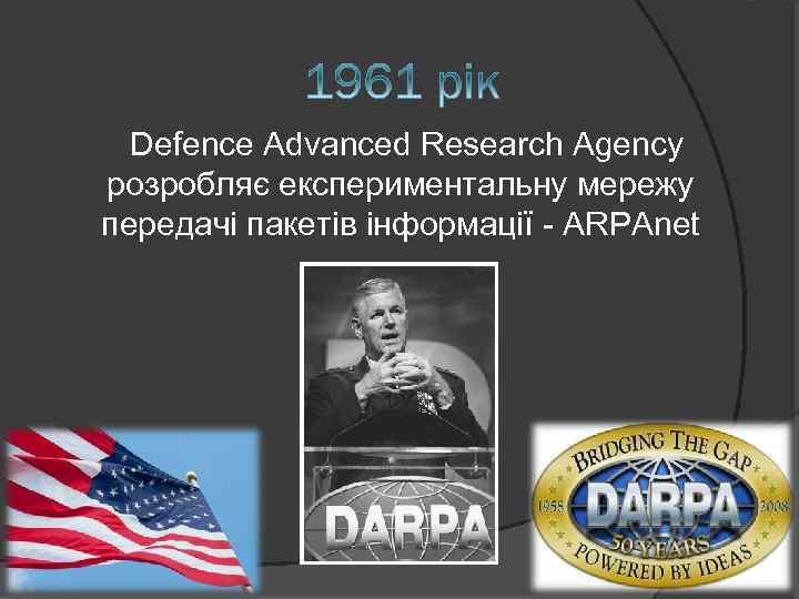 Defence Advanced Research Agency розробляє експериментальну мережу передачі пакетів інформації - ARPAnet