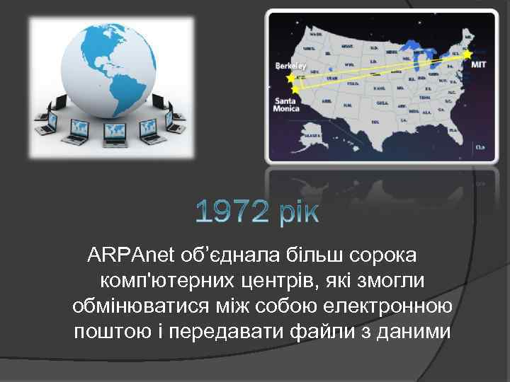 ARPAnet об'єднала більш сорока комп'ютерних центрів, які змогли обмінюватися між собою електронною поштою і