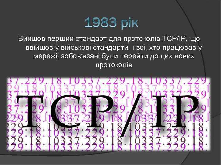 Вийшов перший стандарт для протоколів ТСР/ІР, що ввійшов у військові стандарти, і всі, хто