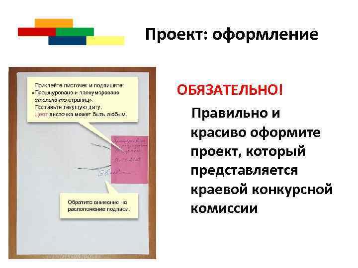 Проект: оформление ОБЯЗАТЕЛЬНО! Правильно и красиво оформите проект, который представляется краевой конкурсной комиссии