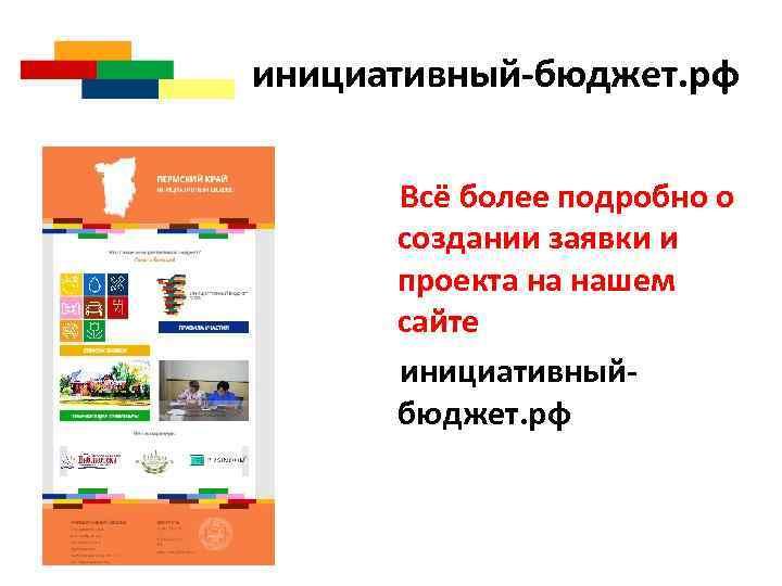 инициативный-бюджет. рф Всё более подробно о создании заявки и проекта на нашем сайте инициативныйбюджет.