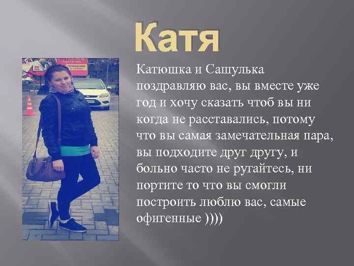 Катя Катюшка и Сашулька поздравляю вас, вы вместе уже год и хочу сказать чтоб