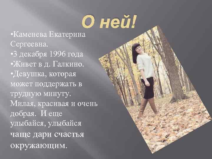 О ней! • Каменева Екатерина Сергеевна. • 3 декабря 1996 года • Живет в