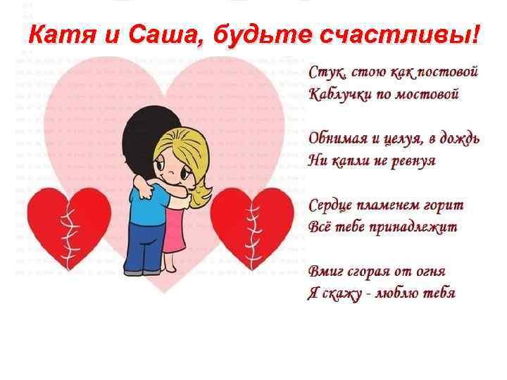 Катя и Саша, будьте счастливы!