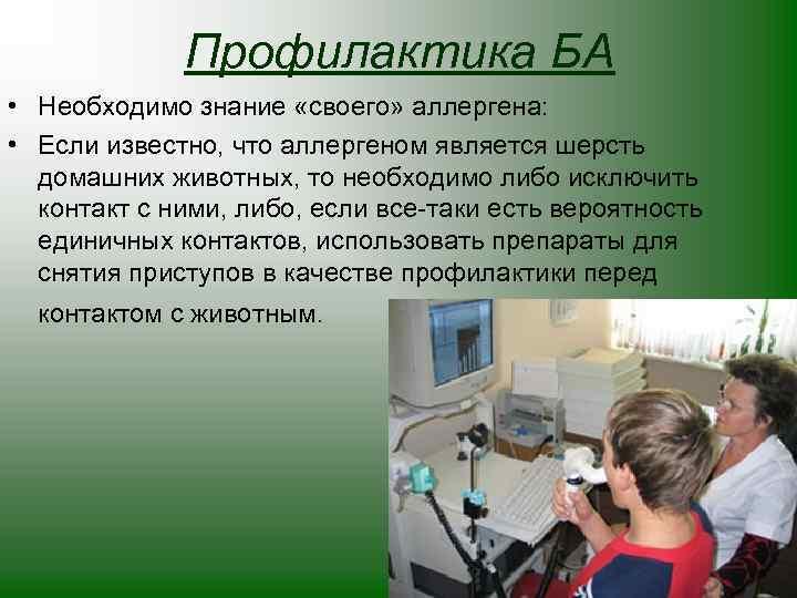 Профилактика БА • Необходимо знание «своего» аллергена: • Если известно, что аллергеном является шерсть