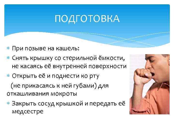 ПОДГОТОВКА При позыве на кашель: Снять крышку со стерильной ёмкости, не касаясь её внутренней