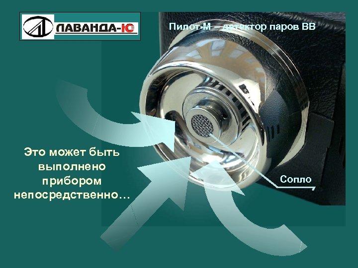 Пилот-М – детектор паров ВВ Это может быть выполнено прибором непосредственно… Сопло