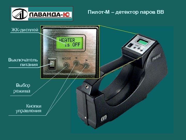 Пилот-М – детектор паров ВВ ЖК-дисплей Выключатель питания Выбор режима Кнопки управления
