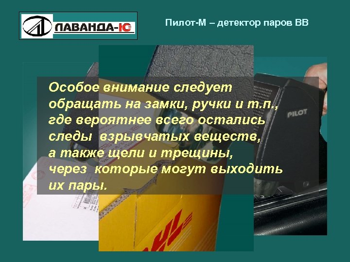 Пилот-М – детектор паров ВВ Особое внимание следует обращать на замки, ручки и т.