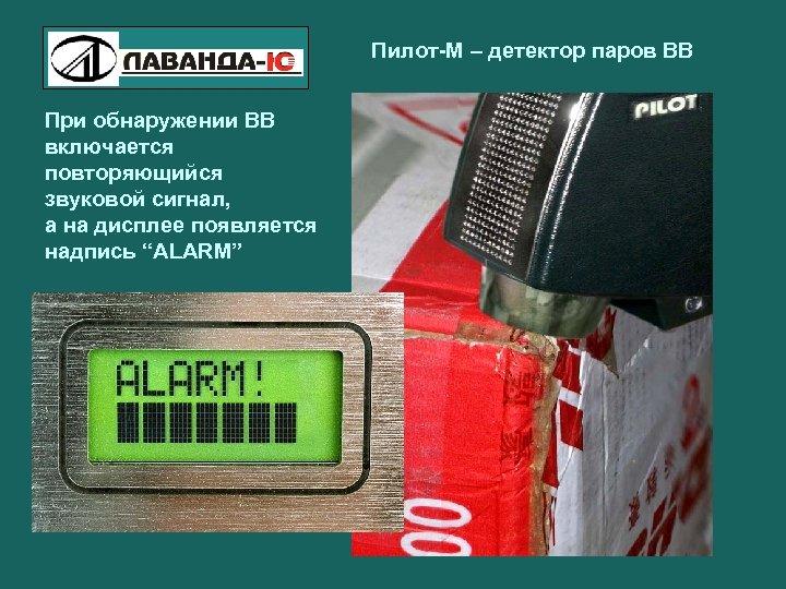 Пилот-М – детектор паров ВВ При обнаружении ВВ включается повторяющийся звуковой сигнал, а на