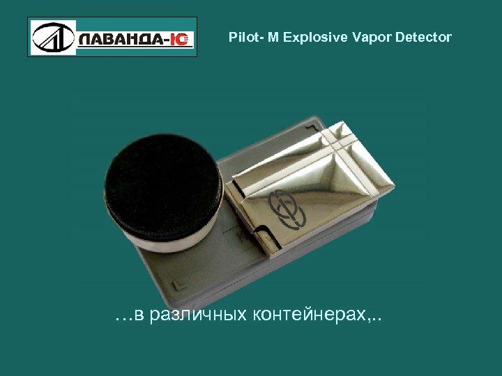 Pilot- M Explosive Vapor Detector …в различных контейнерах, . .