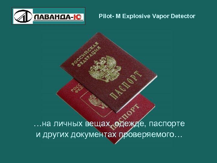 Pilot- M Explosive Vapor Detector …на личных вещах, одежде, паспорте и других документах проверяемого…