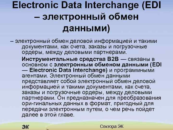 Electronic Data Interchange (EDI – электронный обмен данными) – электронный обмен деловой информацией и