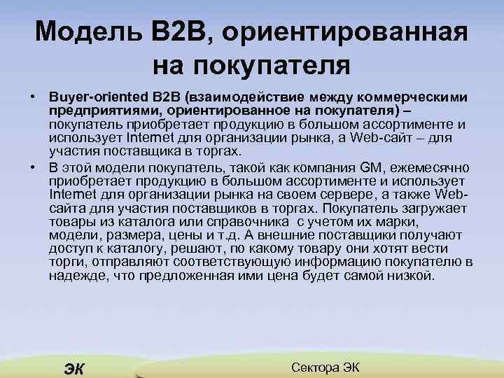 Модель В 2 В, ориентированная на покупателя • Buyer-oriented B 2 B (взаимодействие между