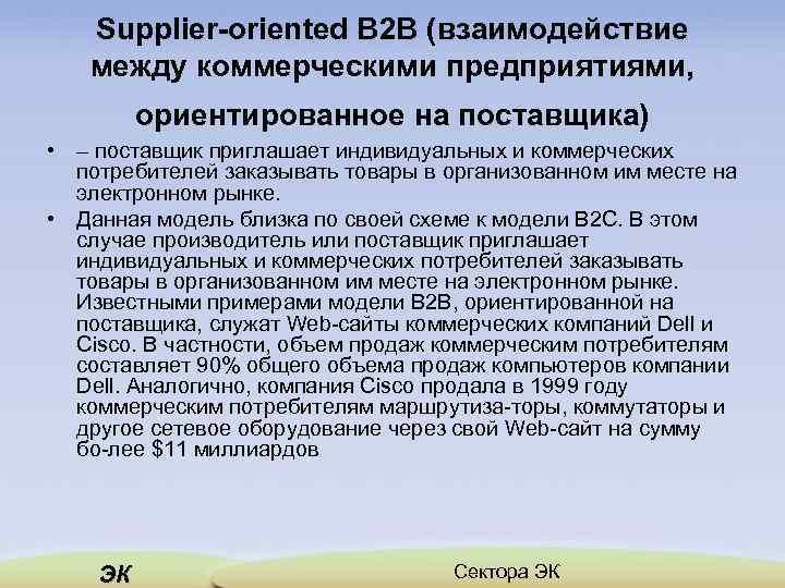 Supplier-oriented B 2 B (взаимодействие между коммерческими предприятиями, ориентированное на поставщика) • – поставщик