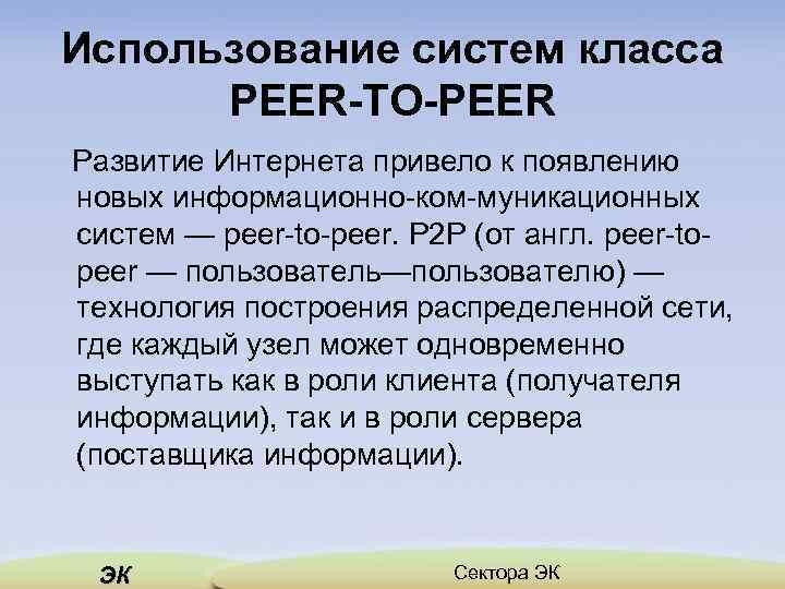 Использование систем класса PEER-TO-PEER Развитие Интернета привело к появлению новых информационно ком муникационных систем