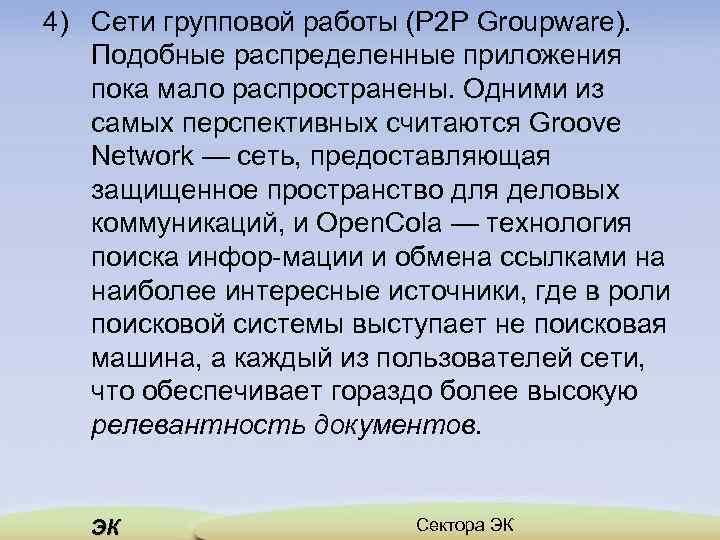 4) Сети групповой работы (Р 2 Р Groupware). Подобные распределенные приложения пока мало распространены.