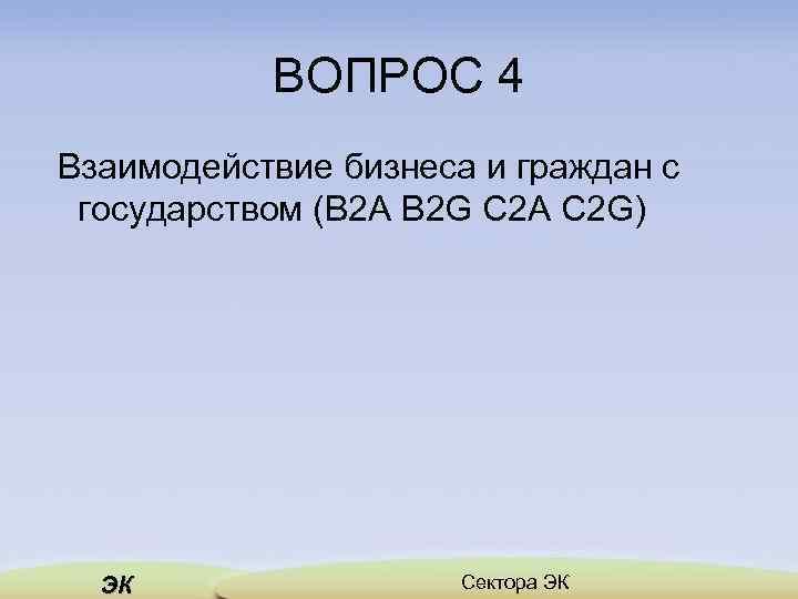 ВОПРОС 4 Взаимодействие бизнеса и граждан с государством (B 2 A B 2 G