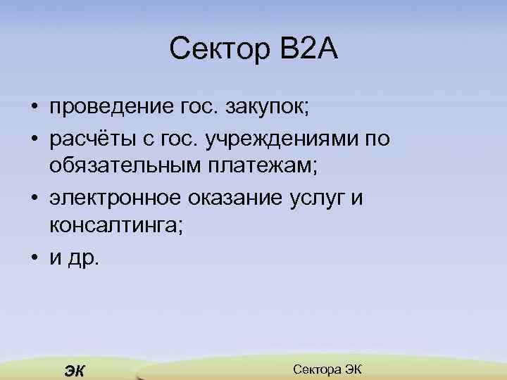 Сектор B 2 A • проведение гос. закупок; • расчёты с гос. учреждениями по
