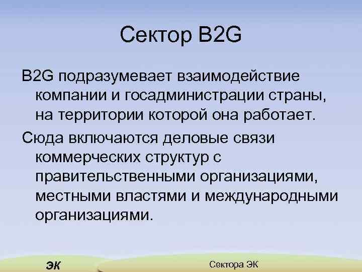 Сектор B 2 G подразумевает взаимодействие компании и госадминистрации страны, на территории которой она