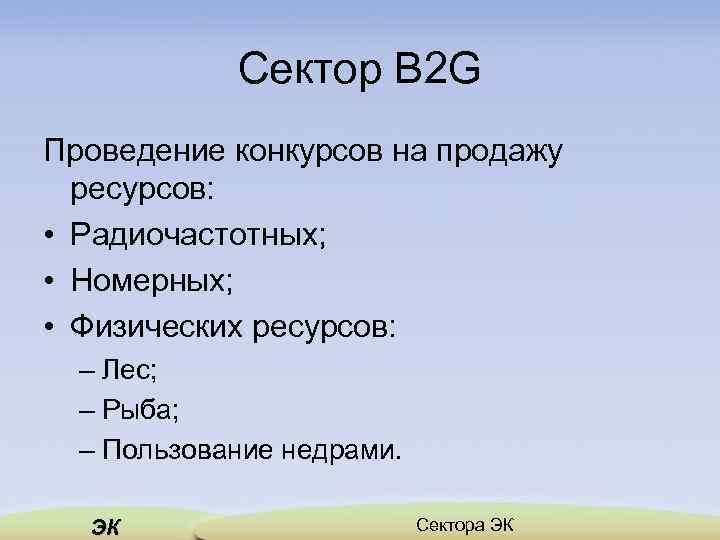 Сектор B 2 G Проведение конкурсов на продажу ресурсов: • Радиочастотных; • Номерных; •