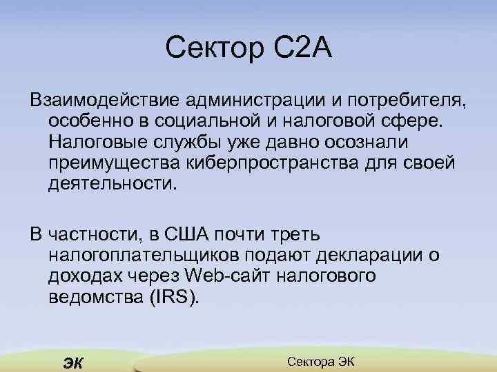 Сектор C 2 A Взаимодействие администрации и потребителя, особенно в социальной и налоговой сфере.