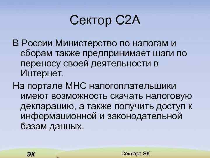 Сектор C 2 A В России Министерство по налогам и сборам также предпринимает шаги