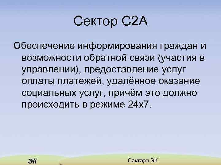 Сектор C 2 A Обеспечение информирования граждан и возможности обратной связи (участия в управлении),