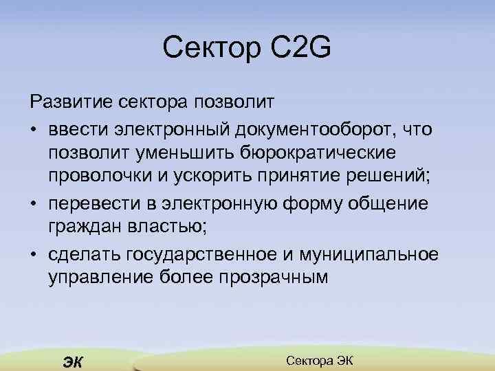 Сектор C 2 G Развитие сектора позволит • ввести электронный документооборот, что позволит уменьшить