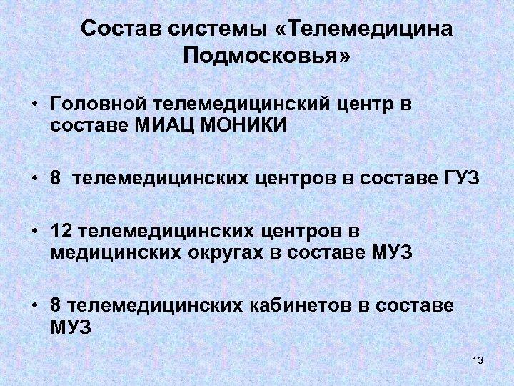 Состав системы «Телемедицина Подмосковья» • Головной телемедицинский центр в составе МИАЦ МОНИКИ • 8